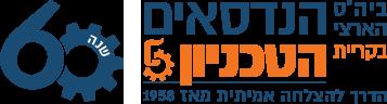 """ביה""""ס הארצי להנדסאים - קרית הטכניון חיפה"""